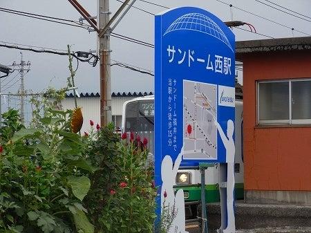 だんだん×日常×アルバム。-ドーム駅