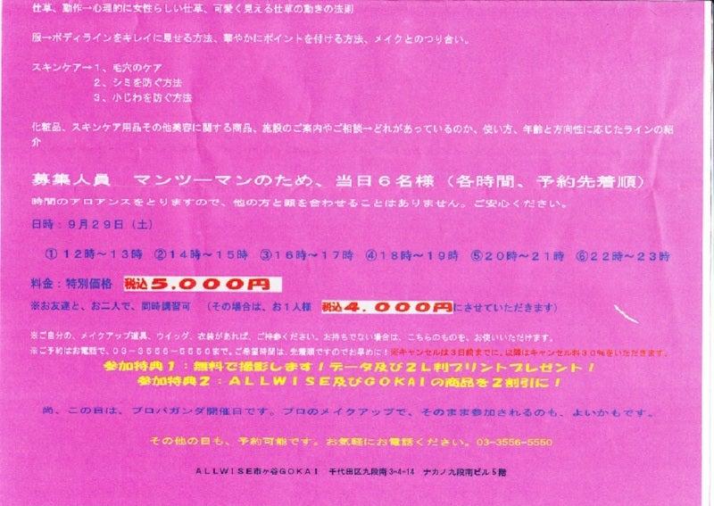 きたる!!!9月29日(土)( ´∀`)( ´∀`)!!激安残り5枠!!!
