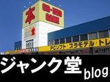 ジャンク堂ブログ
