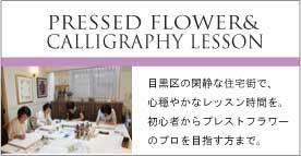 美的な押し花・カリグラフィー・花生活