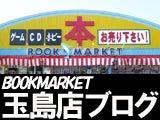 ブックマーケット玉島店ブログ