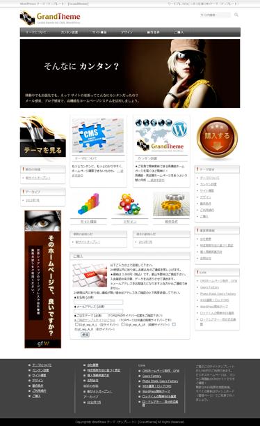 ロッドくんの簡単WEB運営-WordPress テーマ販売 [Grandtheme]