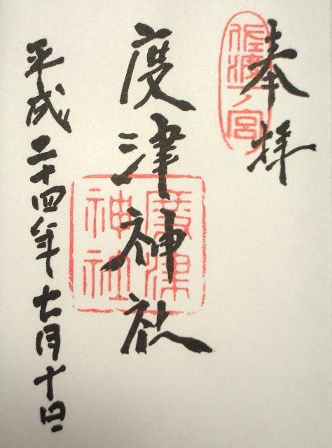 パワースポット★神社の御朱印 一之宮巡り度津神社の御朱印 佐渡島コメント