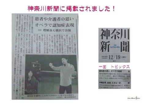 神奈川新聞に掲載されました!