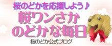 桜のどか公式ブログ
