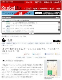Sankei Bizステラコンサルティング
