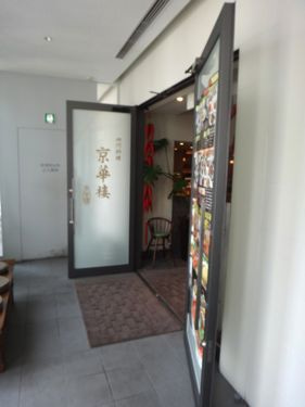 横浜発 驢馬人の美食な日々-KyoukarouYokohama