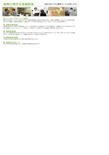 品川近視クリニック レーシック 過矯正 副院長の再手術 失敗のブログ