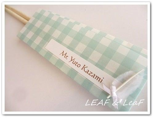 LEAF&LeaFの「手作りカード」な暮らし。/ 手作りペーパーアイテムのお店「LEAF&LeaF SHOP」-折り紙とシールで、手作り箸袋席札アップ