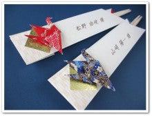 LEAF&LeaFの「手作りカード」な暮らし。/ 手作りペーパーアイテムのお店「LEAF&LeaF SHOP」-折鶴の箸袋席札