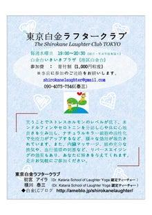 東京白金ラフタークラブ・笑いヨガのブログ