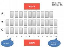 平安神宮 ライブ 座席票