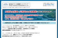 手堅く独立起業・年収1,000万円ブログ-自家水道システム・アサノ大成基礎エンジニアリング