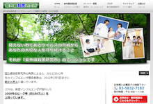 手堅く独立起業・年収1,000万円ブログ-紫外線殺菌研究所・アサノ大成基礎エンジニアリング