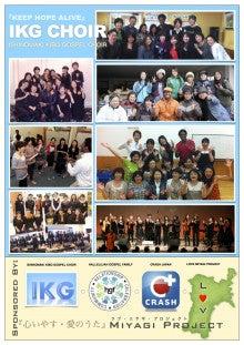 IKG 石巻 きぼう gospel choir