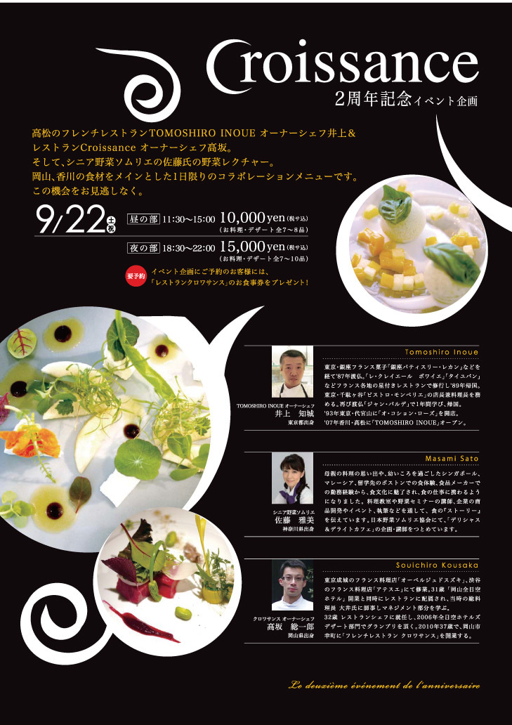 野菜がいっぱい ~ほんわかシニア野菜ソムリエが伝える、食の「ストーリー」と幸せな食卓~