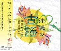 $沖縄南島レコードのブログ-八重山 中巻