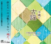 $沖縄南島レコードのブログ-沖縄諸島 中巻