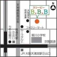 $南森町 BBB(スリービー) 店主 久美子のブログ