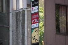 $福岡市中央区赤坂 美容室アプレオーナーブログ      『新・アプレの部屋』