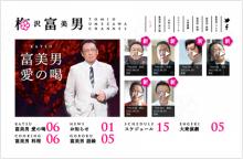 $梅沢富美男オフィシャルブログ「親父ブログふたたび」by Ameba