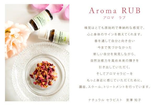 $広島県福山市のアロマサロン・JAA日本アロマコーディネーター協会認定校「AromaRUB」宮澤知子オフィシャルブログ