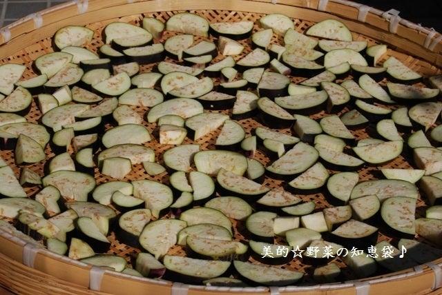美的★野菜の知恵袋♪-干しナス