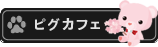 ピグカフェPaokuj ira ☆ Pigg