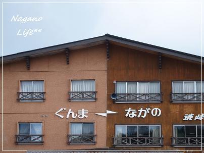 Nagano Life**-渋峠
