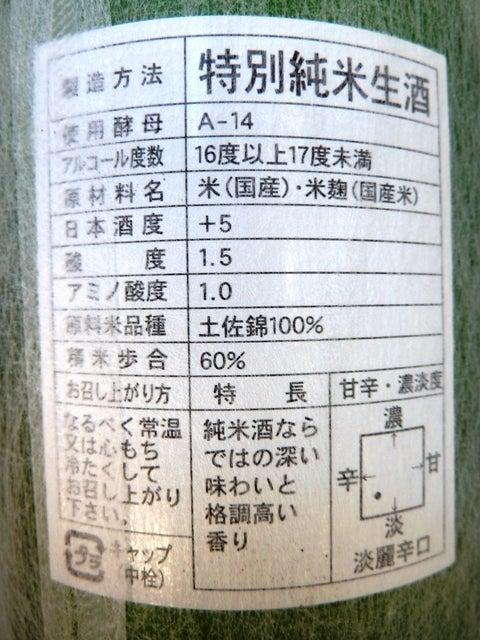 美酒伝心 宮脇酒本店のブログ