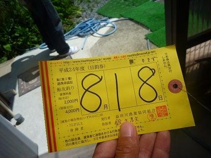あゆっぺの友釣り奮闘記~トーナメントへの道のり