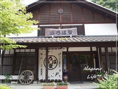 Nagano Life**-いろは堂