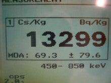 チダイズム ~毎日セシウムを検査するブログ~-MMQ132