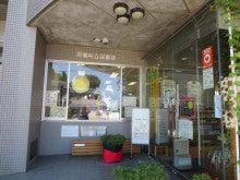 とやま定住コンシェルジュ 3代目のブログ-駅の1階が図書館なので便利です。