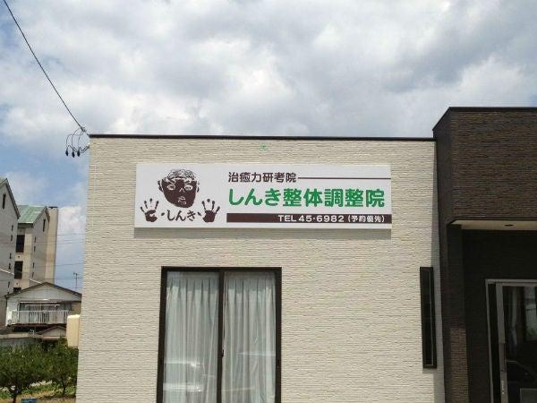 $豊橋&豊川の看板屋さん-豊橋の整体院のパネル看板事例
