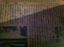 京町家を買って改修する男のblog-新聞
