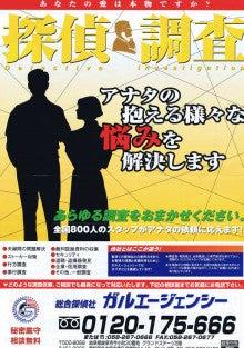 $探偵岐阜ガル岐阜中央 離婚・結婚調査員ブログ