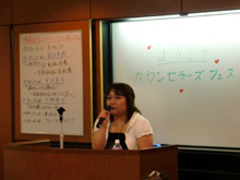 恋と仕事の心理学@カウンセリングサービス-安池泰子カウンセラー