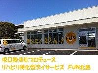 坂口整骨院プロデュース リハビリ特化型デイサービス FUN施設長のブログ