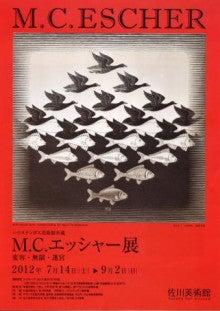 赤と黒-M.C.エッシャー展