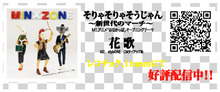 $MinxZoneオフィシャルブログ「それぞれの雨のち晴れ」Powered by Ameba