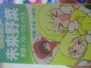 蜜井とわ@谷間はアクセサリーやで♪-2012082302490000.jpg