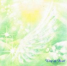 Wing of Heart 光の翼・光の華・光の曼荼羅パステル福岡-ラファエルの翼