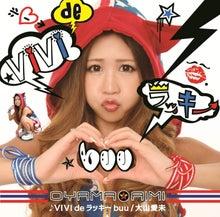 大山愛未オフィシャルブログ「超てきと~diary」Powered by Ameba