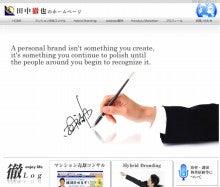 $日本で唯一のマンション売却専門家 田中徹也のブログ