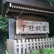 陰陽師【賀茂じい】の開運ブログ-1345707555027.jpg