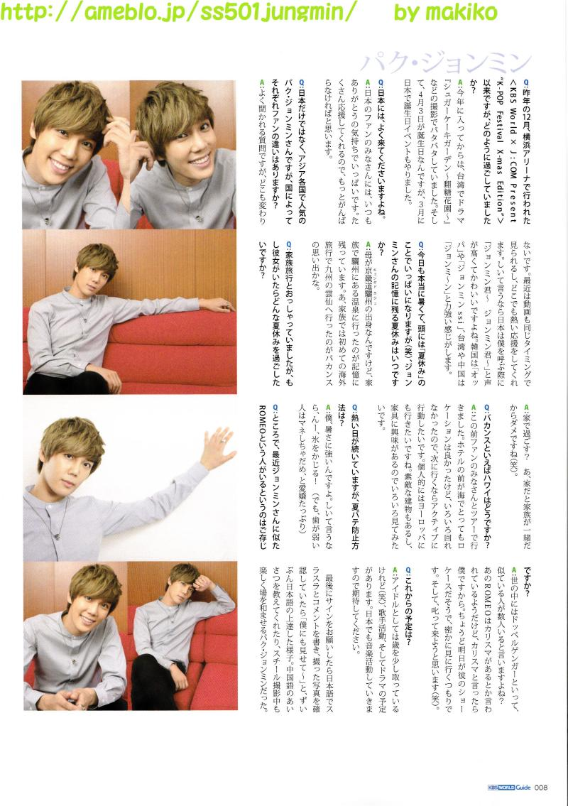 【SCAN】KBS WORLD GUIDE 9月号