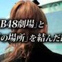 「AKB48劇場」と…