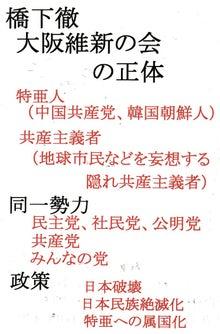 $日本人の進路-橋下徹・大阪維新の会の正体