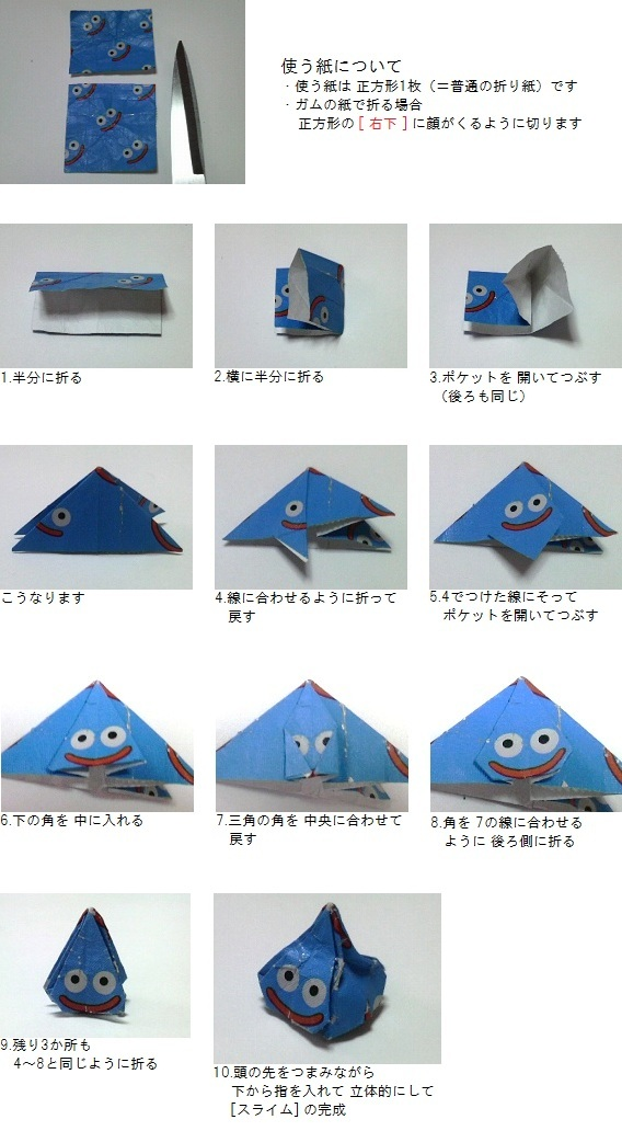 すべての折り紙 折り紙 バラ 簡単 折り方 : スライム(立体) の折り方 ...